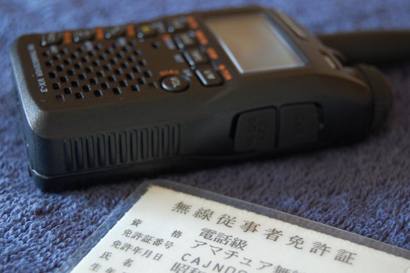 Phone Cclass License